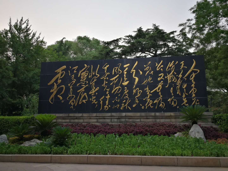 深圳阅读会迎国庆线上朗诵会:《大明湖赋》