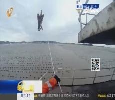 威海:8名船员海上被困 直升机施救