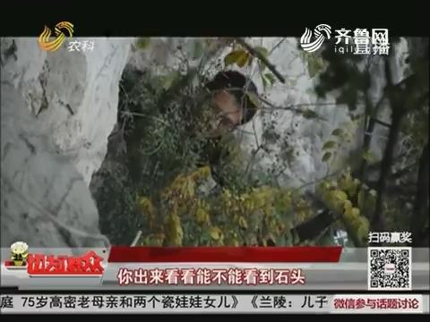 【群众新闻】淄博:16岁少年爬山被困 公安消防合力救援