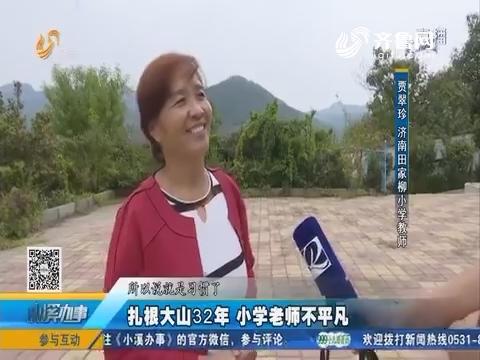 济南:扎根大山32年 小学老师不平凡