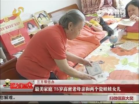 【三方帮您办】最美家庭 75岁高密老母亲和两个瓷娃娃女儿