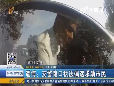 淄博:交警路口执法偶遇求助市民