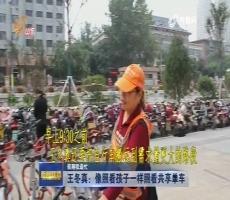 【假期我最忙】王冬真:像照看孩子一样照看共享单车
