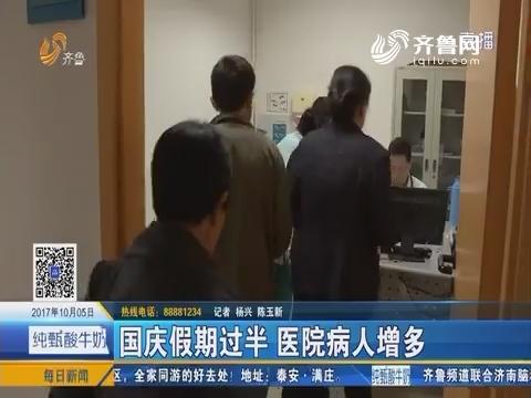 济南:国庆假期过半 医院病人增多