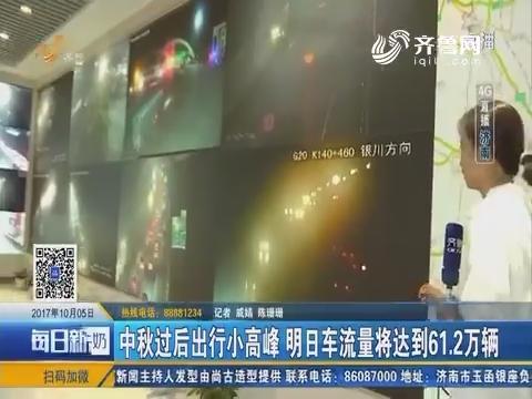 【4G直播】济南:中秋过后出行小高峰 10月6日车流量将达到61.2万辆
