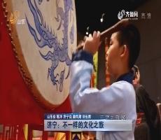 【家门口的旅行】济宁:不一样的文化之旅