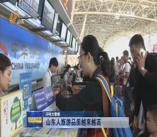 【闪电大数据】山东人旅游品质越来越高