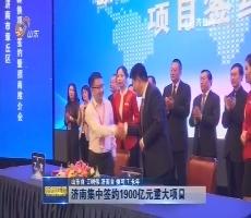 济南集中签约1900亿元重大项目