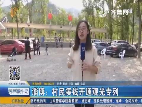 淄博:村民凑钱开通观光专列