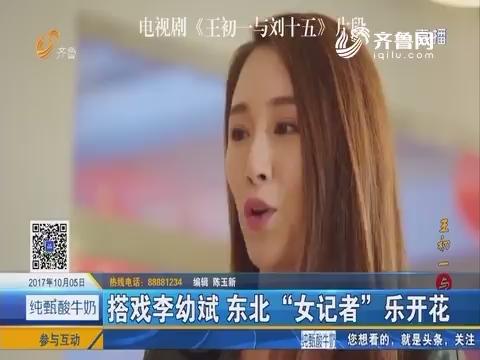 """好戏在后头:搭戏李幼斌 东北""""女记者""""乐开花"""