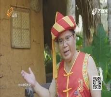 20171005《纵横四海》:海南30天颐养之旅