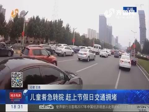 淄博:儿童着急转院 赶上节假日交通拥堵