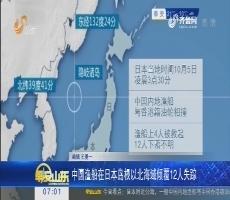中国渔船在日本岛根以北海域倾覆12人失踪