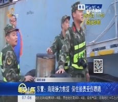 东营:海陆接力救援 保住船员受伤眼睛