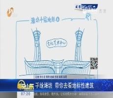 手绘潍坊 带你去看地标性建筑