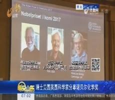 【热点快搜】瑞士美国英国科学家分享诺贝尔化学奖