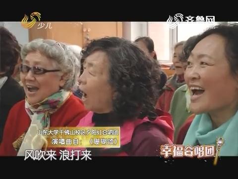 20171006《幸福99》:幸福合唱团——山东大学千佛山校区夕阳红合唱团