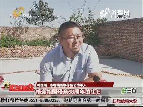"""【喜迎十九大 献礼我的国】东明:五谷杂粮 """"画出""""最美中国"""