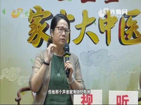 20171006《世医堂家有大中医》:宝妈课堂——小儿感冒