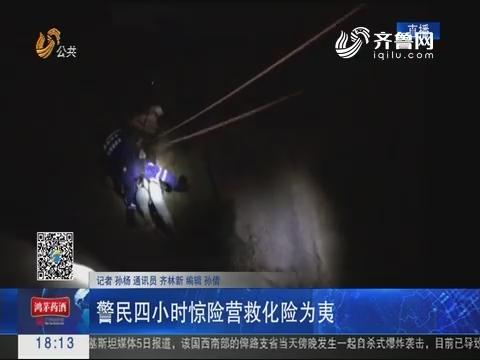 青岛:中秋夜驴友登山被困