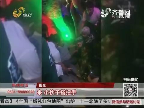 【群众新闻】蓬莱:游客突感不适 众人齐力救援