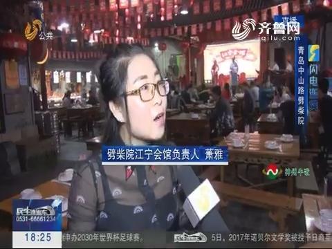 【闪电连线】青岛劈柴院:吃喝玩乐看大戏