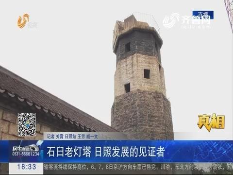 【真相】石臼老灯塔 日照发展的见证者