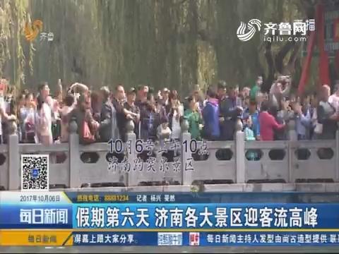 假期第六天 济南各大景区迎客流高峰