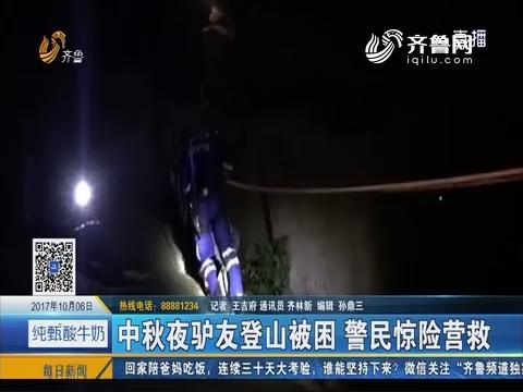 中秋夜驴友登山被困 警民惊险营救