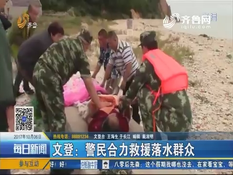 文登:警民合力救援落水群众