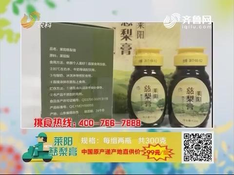 20171006《中国原产递》:莱阳慈梨膏