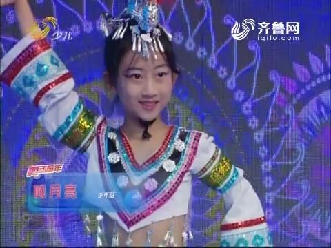 20171006《漂亮宝贝巧手妈》:舞动童年