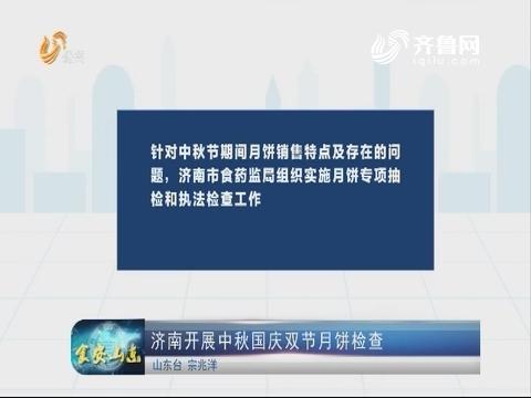 食安山东:济南开展中秋国庆双节月饼检查