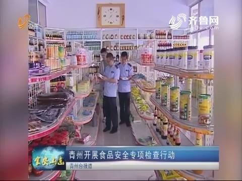 食安山东:青州开展食品安全专项检查行动