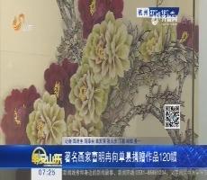 著名画家曹明冉向单县捐赠作品120幅