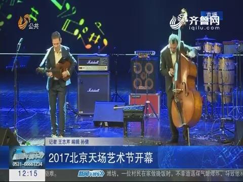 2017北京天场艺术节开幕