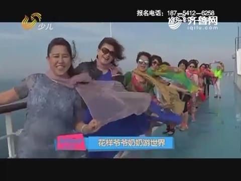 20171007《幸福99》:花样爷爷奶奶游世界