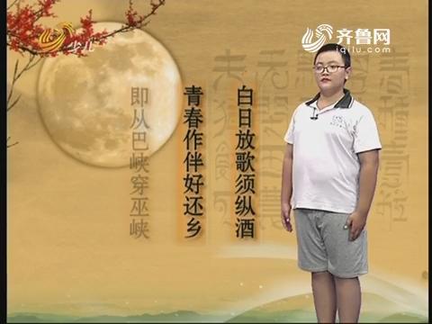 中华经典诵读:闻官军收河南河北