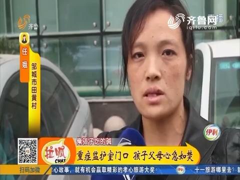 济南:重症监护室门口 孩子父母心急如焚