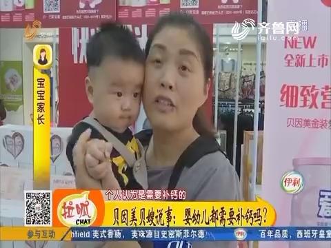 贝因美贝嫂说事:婴幼儿都需要补钙吗?