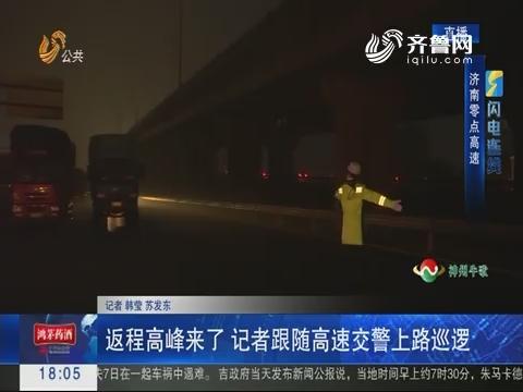 【闪电连线】济南:返程高峰来了 记者跟随高速交警上路巡逻