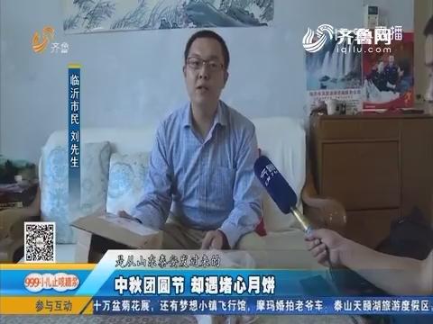 临沂:中秋团圆节 却遇堵心月饼