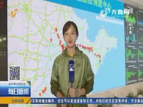 【4G直播】济南:降雨+大雾 返程顺利吗?
