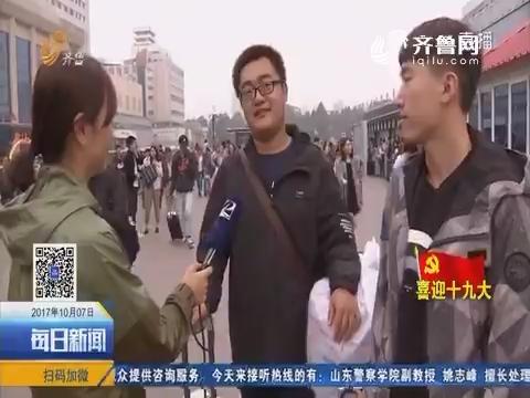 【喜迎十九大】济南:家乡喜事多 说说新变化