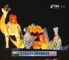 【假日旅游】赏美景品文化 喜看祖国新变化
