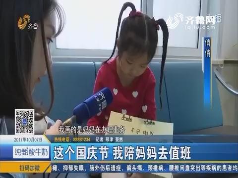 济南:这个国庆节 我陪妈妈去值班