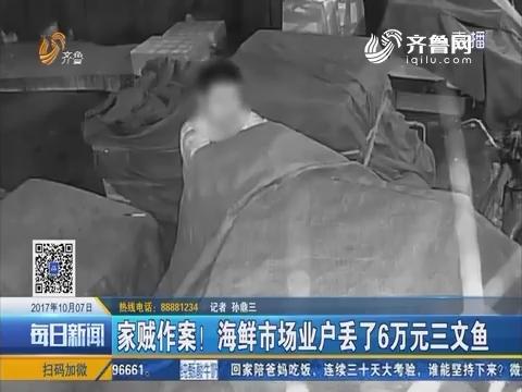 济南:家贼作案!海鲜市场业户丢了6万元三文鱼
