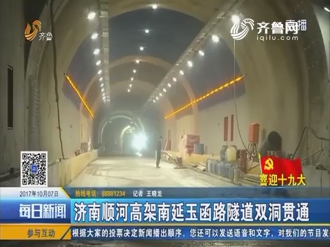 【喜迎十九大】济南顺河高架南延玉函路隧道双洞贯通