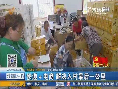 【喜迎十九大】济宁:新思路!基础农业融合互联网电子商务
