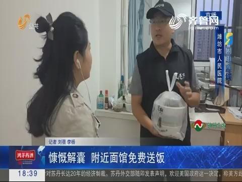 【闪电连线】潍坊:慷慨解囊 附近面馆免费送饭